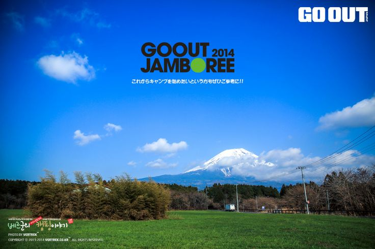 2014 GOOUT JAMBOREE CAMPING FESTIVAL, Camping, Camp, Festival, GOOUT, Jamboree, Camping Festival... 고아웃, 캠핑, 캠프, 잼보리, 일본고아웃
