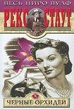 Черные орхидеи. Начните читать книги Стаут Рекс в электронной онлайн библиотеке booksonline.com.ua. Читайте любимые книги с мобильного или ПК бесплатно и без регистрации.