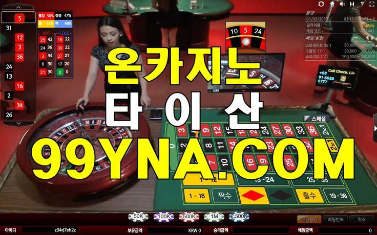 온카지노99NNA.COM / 타이산게임99YNA.COM  ▶ 먹튀검증,8년정주행 ▶               온카지노 http://WWW.99NNA.COM              타이산게임http://WWW.99YNA.COM               http://WWW.99NNA.COM                 http://WWW.99YNA.COM