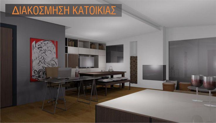 Διακόσμηση κατοικίας, διακόσμηση εσωτερικών χώρων | Visualartsdeco