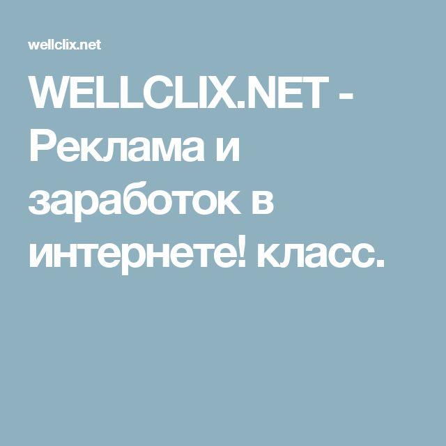 WELLCLIX.NET - Реклама и заработок в интернете! класс.