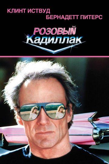 Розовый кадиллак (Pink Cadillac)