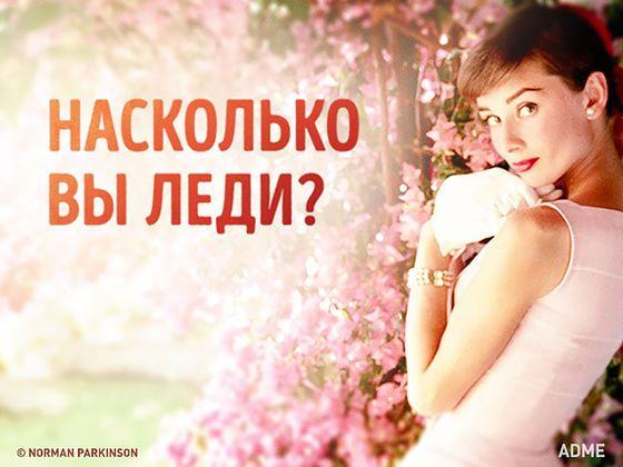 В современном мире женщины ничуть не уступают мужчинам в решительности и силе духа. AdMe.ru предлагает проверить, насколько вам удалось сохранить женственность и утонченность настоящей леди.