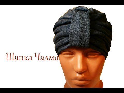 Шапка Чалма своими руками (второй вариант) - YouTube