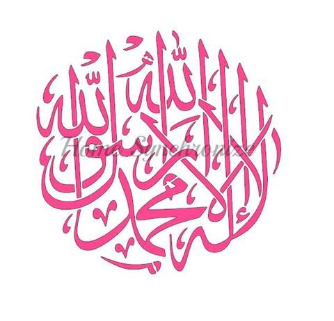 Arabic Islamic calligraphy, Stencil, Shahada, La Illaha Illa Allah, Mohammad Rasool Allah,