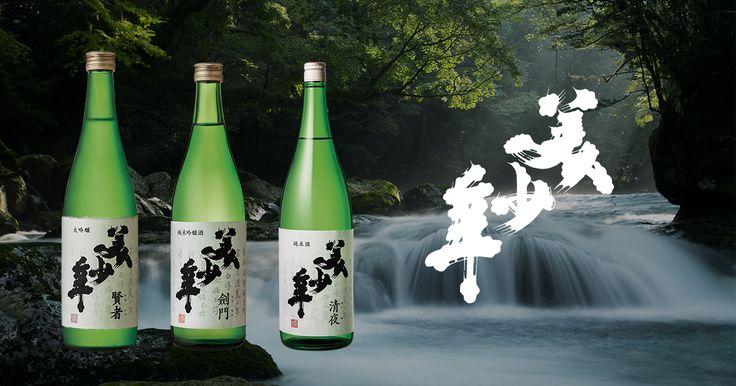株式会社美少年は、熊本から全国・世界にむけて日本酒の製造・販売を行っています。