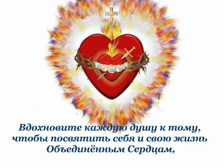 """Благословенная Богородица: «Дорогие дети, всякий раз, что вы молитесь этой молитвой Посвящения Сердца Мира Объединённым Сердцам, Бог изливает в мир благодать. Она помогает душам осознать свои неправедные пути и влечет их к святости. Каждая душа, послушная наущению этой благодати, укрепляет собой остаток верных (Рим. 11:5). Царство сатаны в мире слабеет с обращением каждой души. Поэтому, знайте, что он сильно сопротивляется произнесению и распространению этого Посвящения."""" (2 авг.2012)"""