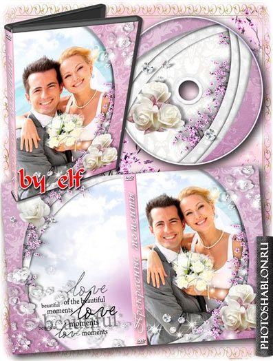 Обложки для DVD дисков - Фотошаблоны. Шаблоны для фотошопа, скачать бесплатно