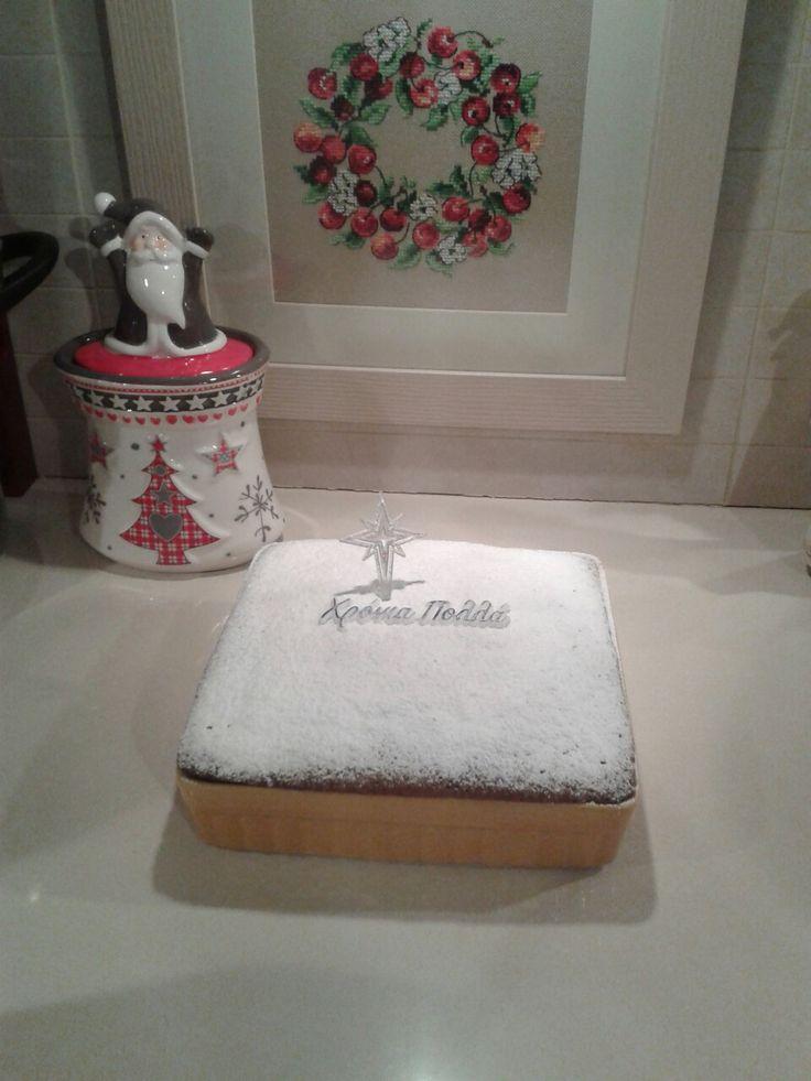 Η βασιλόπιτα αυτή είναι για τη θεία Κατερίνα και το Γιάννη μας, και είναι η πρώτη που φτιάξαμε για τη νέα χρονιά.