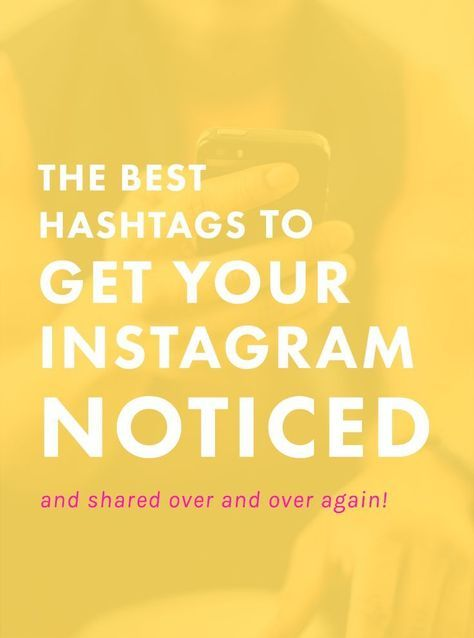 The Best Hashtags to Get Your Instagram Noticed + Shared | Want to stand out on Instagram, but don't know how to get people to FIND you? These are some of our FAVorite hashtags that will help your account stand out and get noticed by the right people. Check 'em out! | Blogging Tips | Entrepreneur | Instagram | Social Media