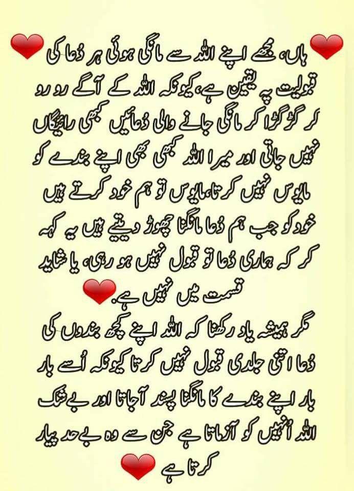 Urdu Poetry Poetry Quotes Urdu Shayri Urdu Quotes Allah Wise Words Word Of Wisdom Famous Quotes
