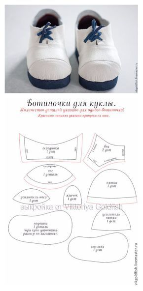 How to make leather boots for a doll, tutorial + pattern | Шьем ботиночки для куклы, мастер-класс и выкройка