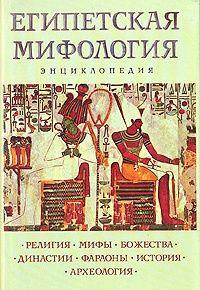 — Египетская мифология. Энциклопедия