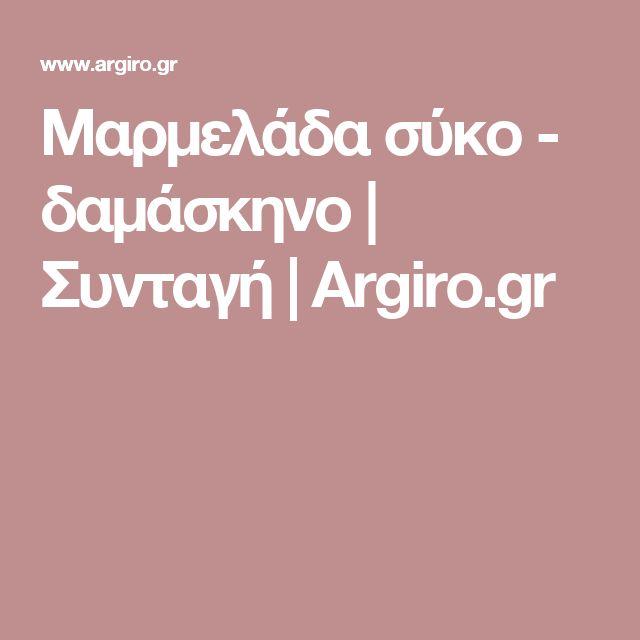 Μαρμελάδα σύκο - δαμάσκηνο | Συνταγή | Argiro.gr