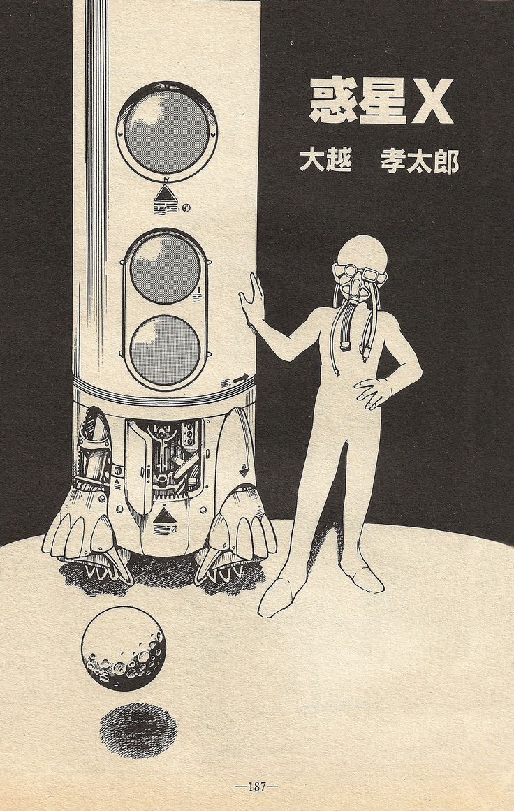 Image result for yoshiharu tsuge