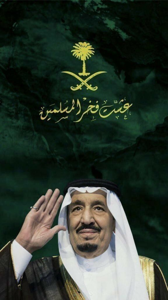 The King Man With Billion True Prayers Through National Day Saudi Happy National Day Saudi Arabia Flag