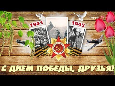 Поздравление 9 мая! Сильная песня ко Дню Победы! Лучший клип! - YouTube