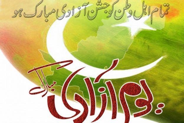 Youm-e-Azadi 14 August Wallpapers