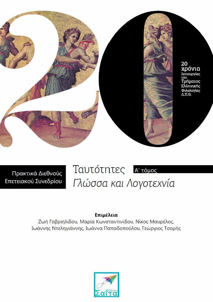 Ταυτότητες: Γλώσσα και Λογοτεχνία, Πρακτικά του Διεθνούς Συνεδρίου για τα 20 χρόνια λειτουργίας του Τμήματος Ελληνικής Φιλολογίας του Δ.Π.Θ.,  Τόμος Α, συλλογικό έργο, Εκδόσεις Σαΐτα, Αύγουστος 2017, ISBN: 978-618-5147-54-9, Κατεβάστε το δωρεάν από τη διεύθυνση: www.saitapublications.gr/2017/08/ebook.175.html
