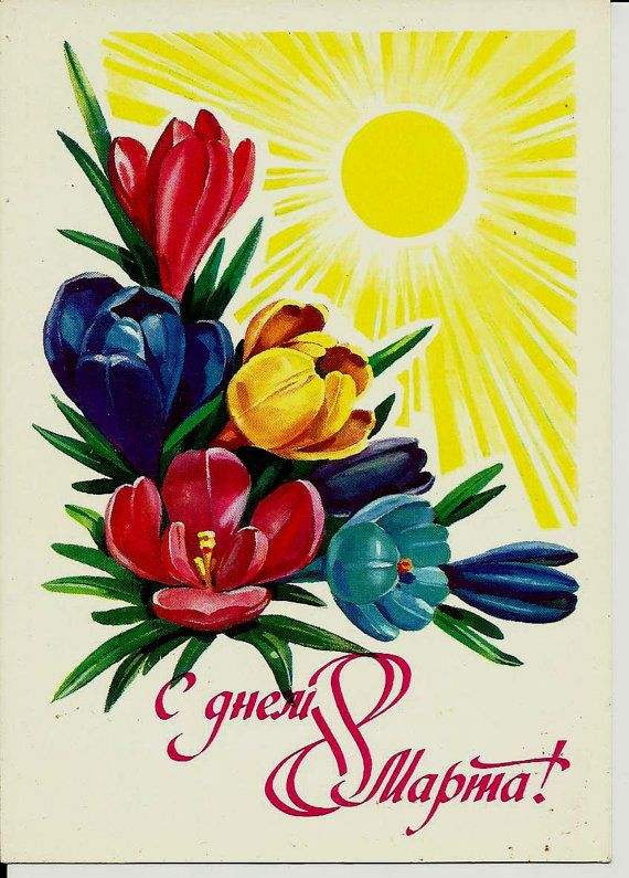 Sun and Flowers - Vintage Russian Postcard unused by LucyMarket, $2.50