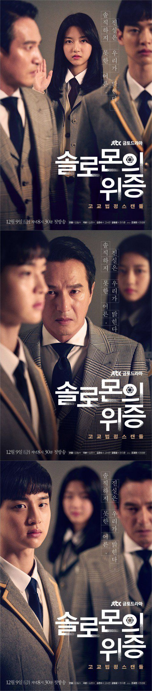"[Photos] ""Solomon's Perjury"" unveils posters, breathtaking mystery"