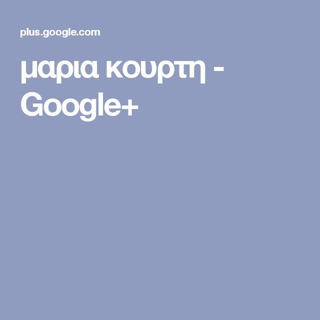 μαρια κουρτη - Google+