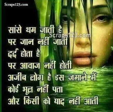 Image result for hindi shayari