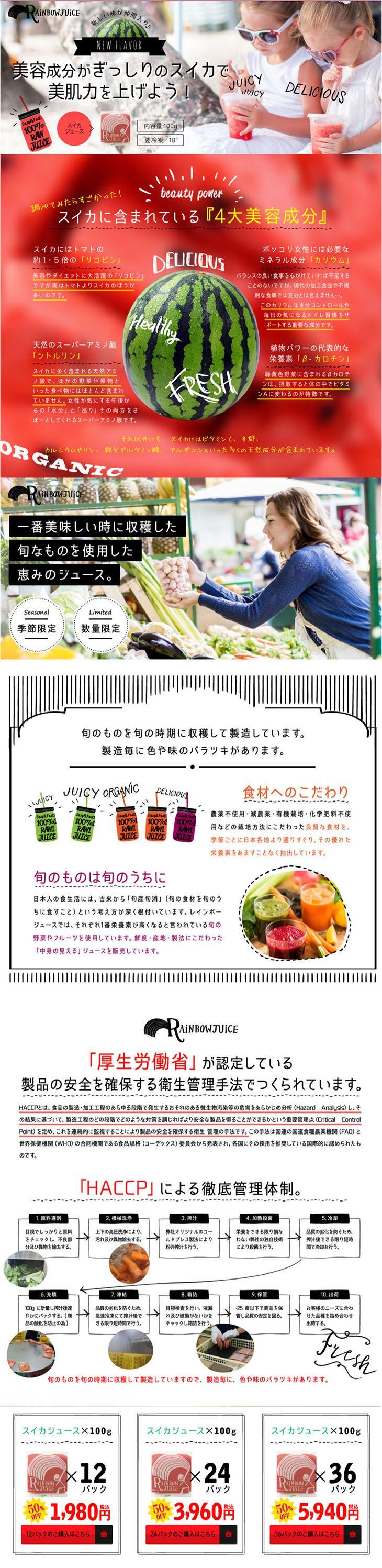 雑貨人気のフォント使い コンテンツや全体のカラーリングをテーマと合わせる ジュースクレンズ スイカ味