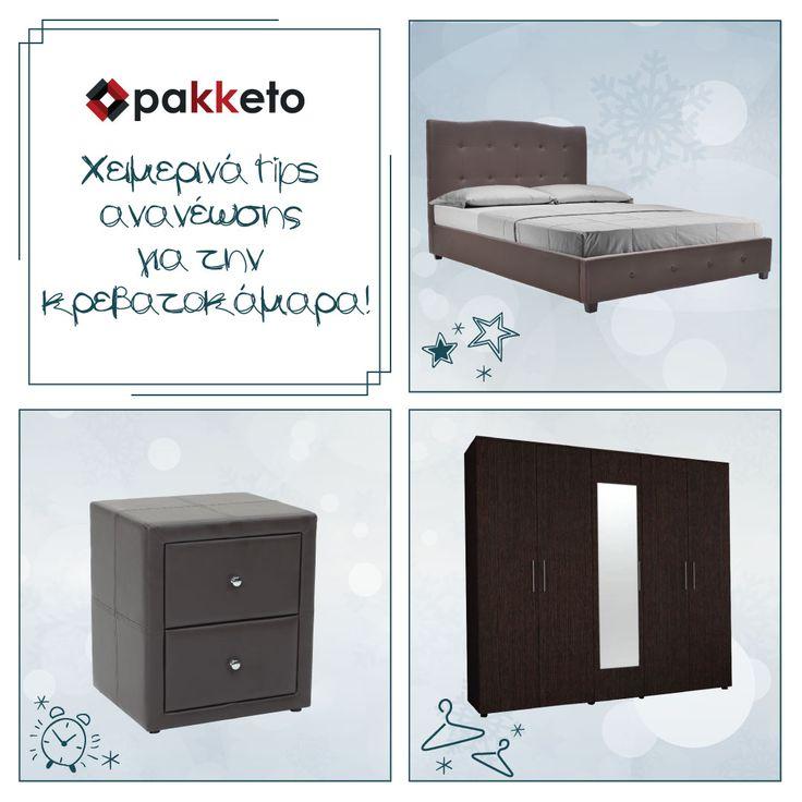 Χειμερινή κρεβατοκάρα; Ανακαλύψτε το σετ κρεβάτι, κομοδίνο και ντουλάπα που προτείνουμε και δημιουργήστε μία ονειρεμένη, ζεστή κρεβατοκάμαρα για τον χειμώνα σε γήινους τόνους και σε ιδιαίτερα προσιτή τιμή! Δείτε εδώ https://www.pakketo.com/blog/xeimernia-tips-ananeosis-gia-tin-krebatokamara #ideespakketo