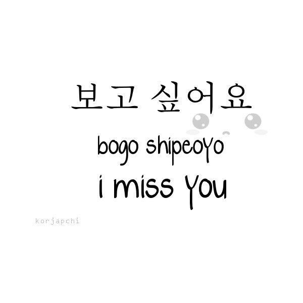 korean words | Tumblr ❤ liked on Polyvore