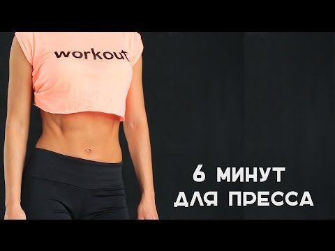 6 минут для идеального пресса [Workout | Будь в форме] - YouTube