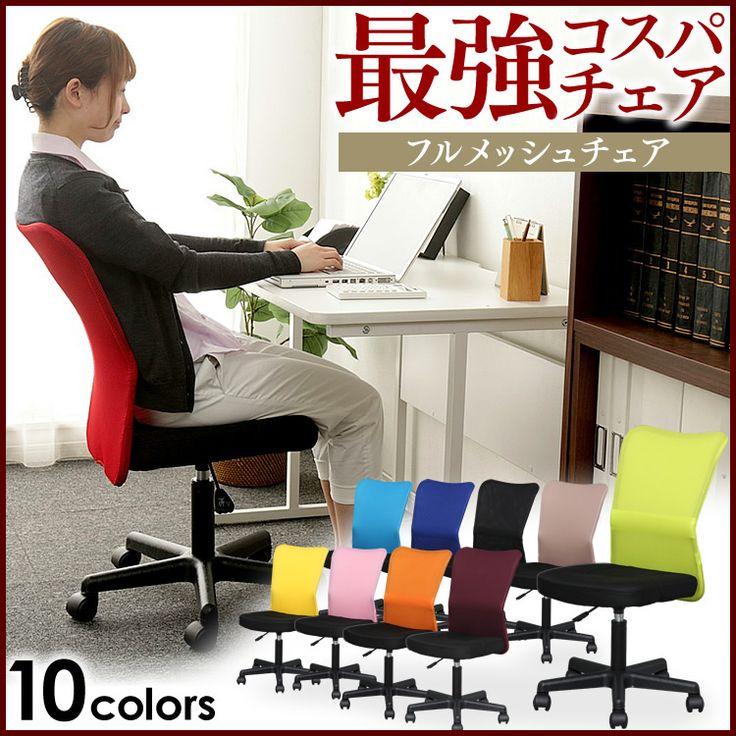 メッシュバックチェア H-298F 全8色<br>送料無料 メッシュチェア オフィスチェア オフィス パソコンチェア 腰 サポート 椅子 チェアー キャスター PCチェア デスク いす 勉強机【D】[P5]