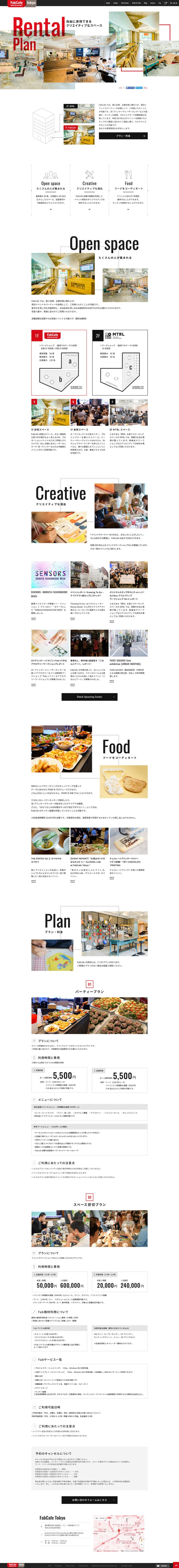 FabCafe tokyo  #LP #ランディングページデザイン  #Webデザイン #Design