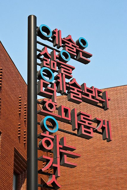 Korean typography on sign device