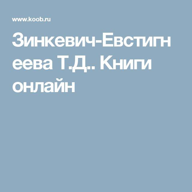 Зинкевич-Евстигнеева Т.Д.. Книги онлайн