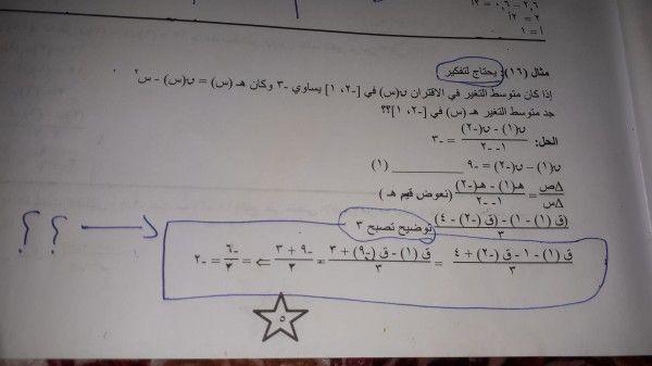 اريد شرح الجواب بالتفصيل اذا كان متوسط التغير في الاقتران ق س في 2 1 يساوي 3 وكان هـ س ق س س2 جد متوسط التغير هـ س في 2 1 Math Math Equations