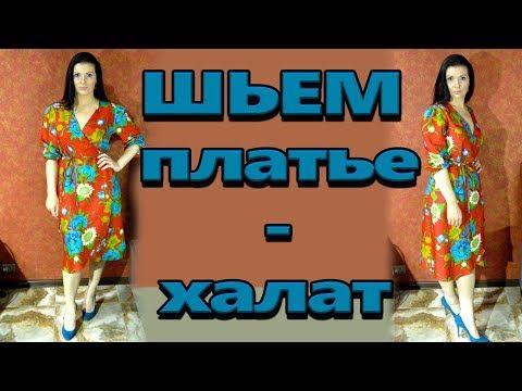 Как сшить платье-халат без выкройки? Классическое платье на запах. - YouTube