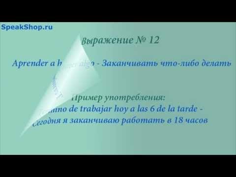 Часто используемые выражения в испанском языке - YouTube