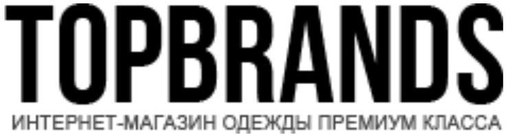 Лучшие цены!  TOPBRANDS промокод на скидку 300 рублей! - #TOPBRANDS #промокод #berikod #скидка