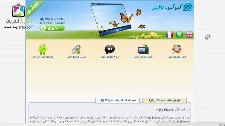 طريقة تحميل و تثبيت برنامج QQplayer باللغة العربية مجانا www.exparab.com :::  http://www.exparab.com/2013/10/QQplayer-Ar.player-video.Play-sound-clip.html
