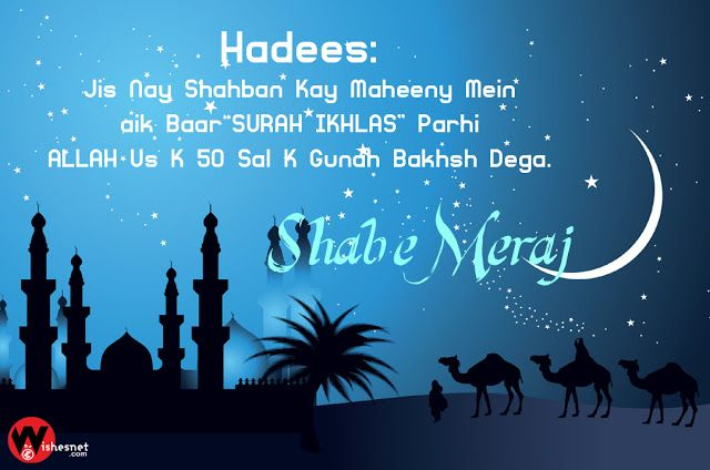 Shab E Barat Islamic Pictures With Quotes
