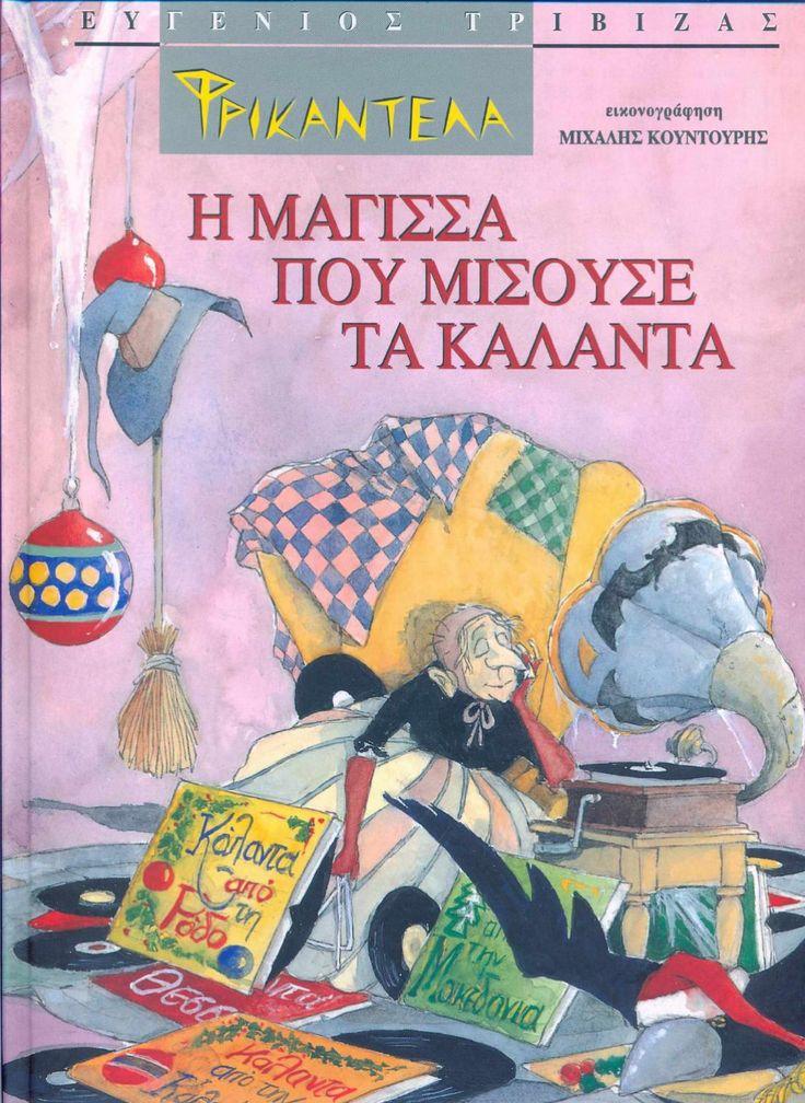 Φρικαντέλα, Η μάγισσα που μισούσε τα κάλαντα - Ευγένιος Τριβυζάς