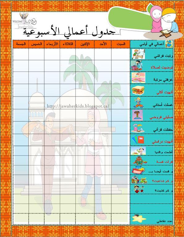 Jawaherpearl-kids: جدول تتبع أعمال الطفل اليومية و الأسبوعية مع الصلوات الخمس