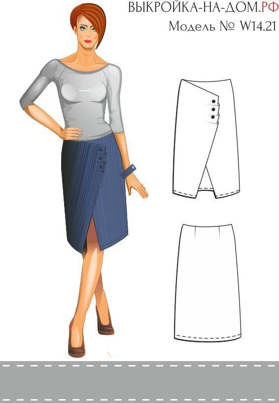 говоря, модные юбки и выкройки в картинках для беседки