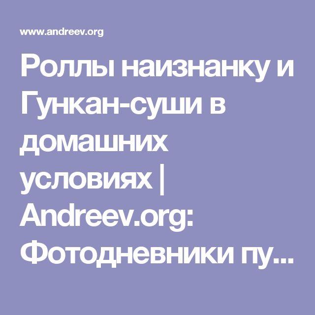 Роллы наизнанку и Гункан-суши в домашних условиях   Andreev.org: Фотодневники путешествий