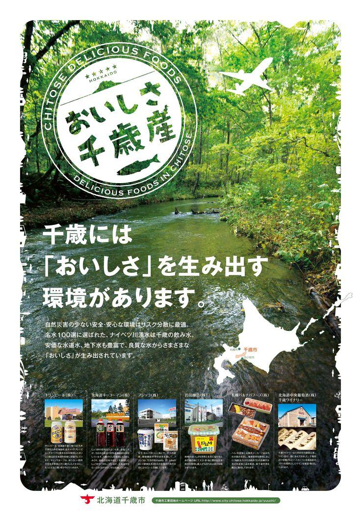 環境 ポスター - Google 検索