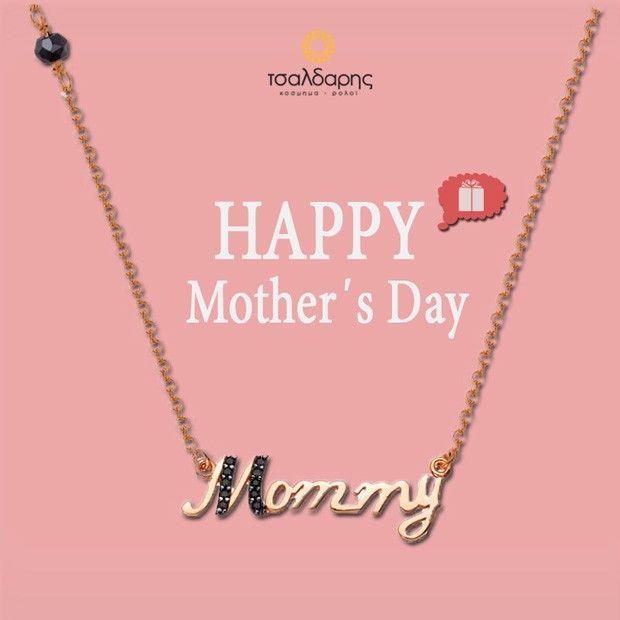 Προτάσεις δώρων για τη γιορτή της μητέρας