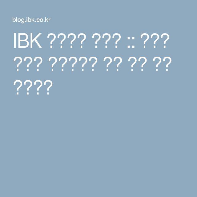 IBK 기업은행 블로그 :: 은행의 변신은 어디까지? 해외 이색 은행 영업점들