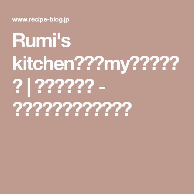 Rumi's kitchenさんのmyレシピブック | レシピブログ - 料理ブログのレシピ満載!