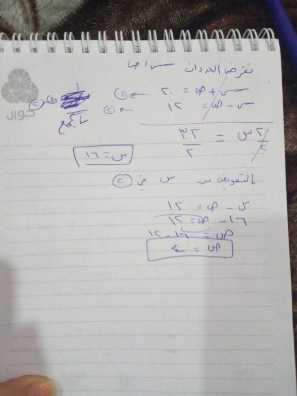 تم الإجابة عليه حل المعادلات Math Bullet Journal Journal